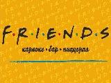 Логотип Friends на Новокузнецкой (Друзья)