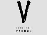 Логотип Ресторан Ваниль на Остоженке (Vаниль)