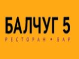 Логотип Ресторан Балчуг 5