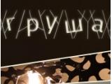Логотип Ресторан Груша на Новаторов (Гастрономическое Ателье)