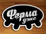 Логотип Бар Ферма Дэнс