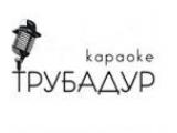 Логотип Караоке Трубадур