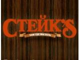 Логотип Ресторан Стейкс на Ленинградке (Стейк's)