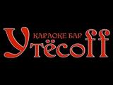Логотип Караоке Утесофф (Utesoff)
