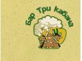 Логотип Бар Три кабана