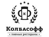 Логотип Пивной ресторан Колбасофф на Таганке (Таганская)