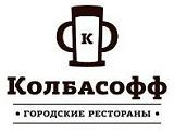 Логотип Пивной ресторан Колбасофф в Сокольниках (Русаковская улица)
