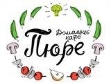 Логотип Домашнее Кафе Пюре