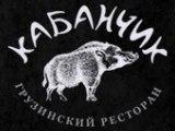 Логотип Грузинский Ресторан Кабанчик (Kabanchik)
