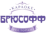 Логотип Караоке Брюсофф на Коломенской