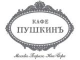 Логотип Кондитерская Кафе Пушкинъ на Тверском бульваре (Тверская / Пушкинская / Чеховская)