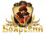 Логотип Ресторан Боярский на Даниловской Набережной