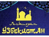 Логотип Узбекский Ресторан Узбекистан