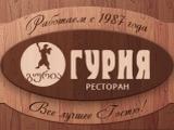 Логотип Грузинский Ресторан Гурия (Guria)