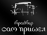 Логотип Ресторан Сам Пришёл на Университете