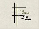 Логотип Рыбный ресторан Рыбный базар